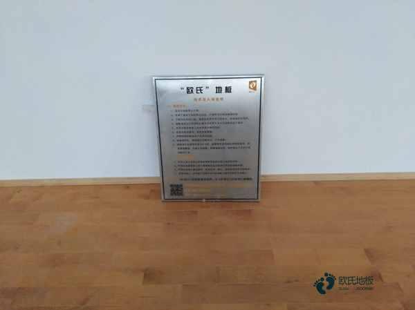 规格实木运动地板枫桦木