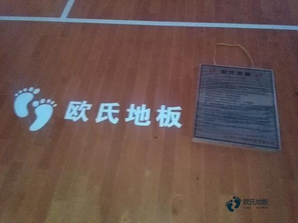 普通体育地板施工单位