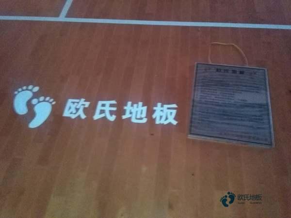 那里有篮球运动木地板灰分含量