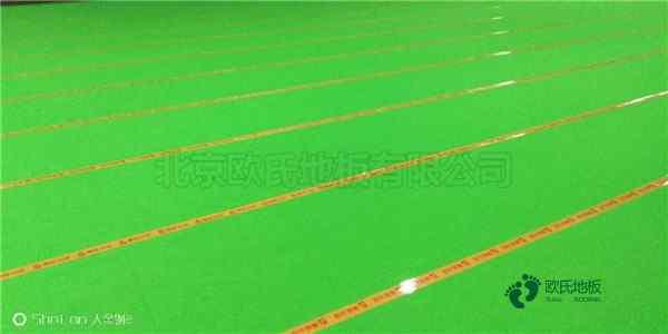 专业体育场木地板