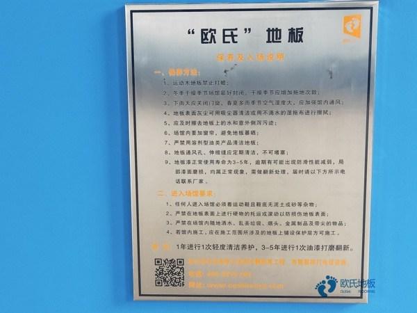 河北枫桦木体育场地板品牌