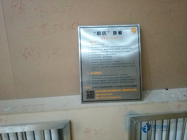 陕西专业运动木地板施工技术