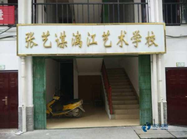 学校运动型木地板耐磨系数